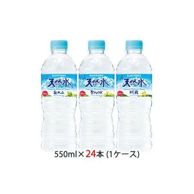 [取寄] 送料無料 サントリー 天然水 550ml ペット 24本 (1ケース) 48092