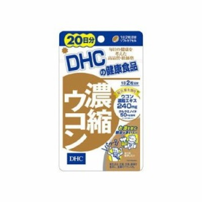 DHC 濃縮ウコン 20日 ( 40粒 )