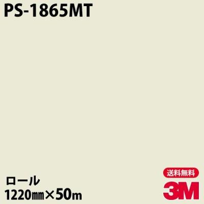 ★ダイノックシート 3M ダイノックフィルム PS-1865MT ソリッドカラー 1220mm×50mロール 車 壁紙 キッチン インテリア リフォーム クロス カッティングシート