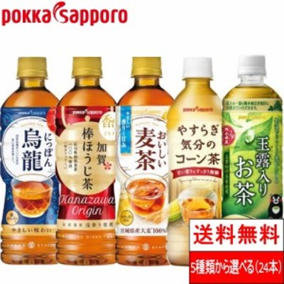 お茶 ペットボトル 500ml 24本 送料無料 5種類から選べる ポッカサッポロ 玉露茶 烏龍茶 麦茶 ほうじ茶 コーン茶