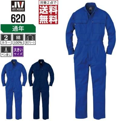 ジョイワークス 秋冬用 厚手 綿 長袖 つなぎ 620 全3色 大きいサイズ