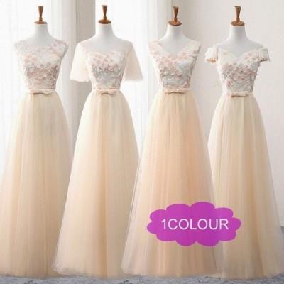 お揃いドレス ブライズメイド服 CH 花嫁 ウェディングドレス 花嫁の介添えドレス ロングドレス プリンセスドレス 花嫁の結婚式