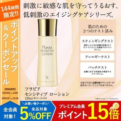 化粧水 敏感肌 低刺激 センシティブ ローション フラビア フォーマルクライン