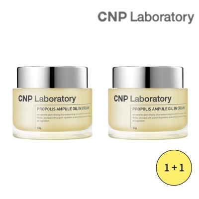 [CNP チャアンドパク] プロポリスアンプルオイルインクリーム 1+1(50+50g) / Propolis Ampule Oil In Cream / チャ&パク