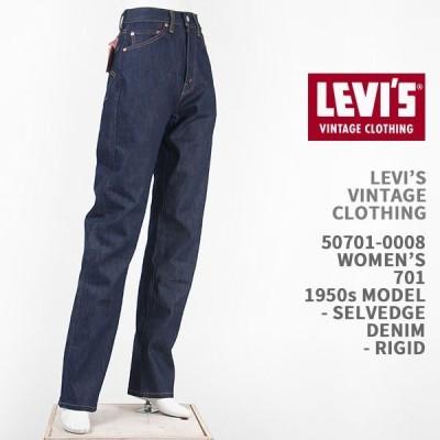 【国内正規品】リーバイス LEVI'S 701 1950年モデル セルビッジデニム リジッド VINTAGE CLOTHING 1950s 701 Jeans Rigid 50701-0008 レディース・LVC・復刻版