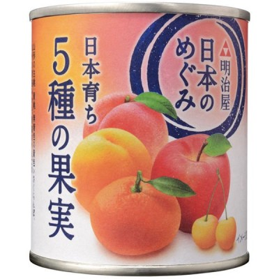 明治屋明治屋 日本のめぐみ 日本育ち 5種の果実