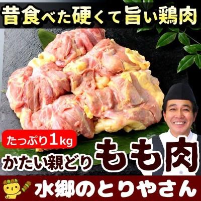 鶏肉 かたい親鳥 もも肉 1kg 親どり ひね鶏 ひね鳥 国産 鶏肉 昔ながらの硬い親鶏