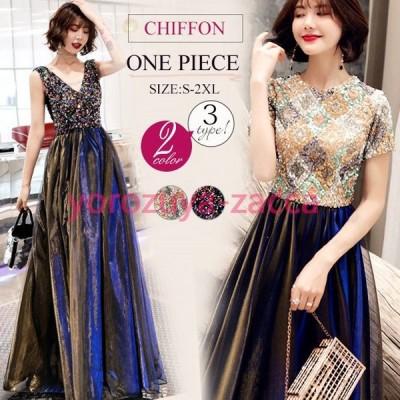 パーティードレス ロング ミディアム 袖あり 3タイプ キラキラ スパンコール チュール 光沢感 Aライン カラー ドレス
