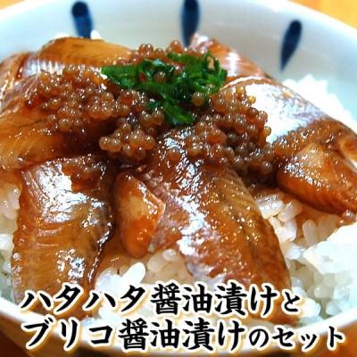 さかな屋自家製 「とろハタハタ漬け丼」と「ブリコ醤油漬け」のセット (冷凍)(はたはた、白ハタ)添加物未使用