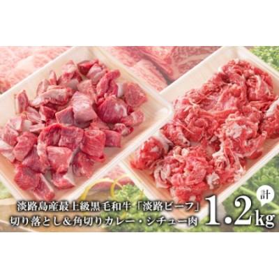 at04026 【淡路ビーフ】きりおとし&角切りカレー・シチュー肉セット1.2kg