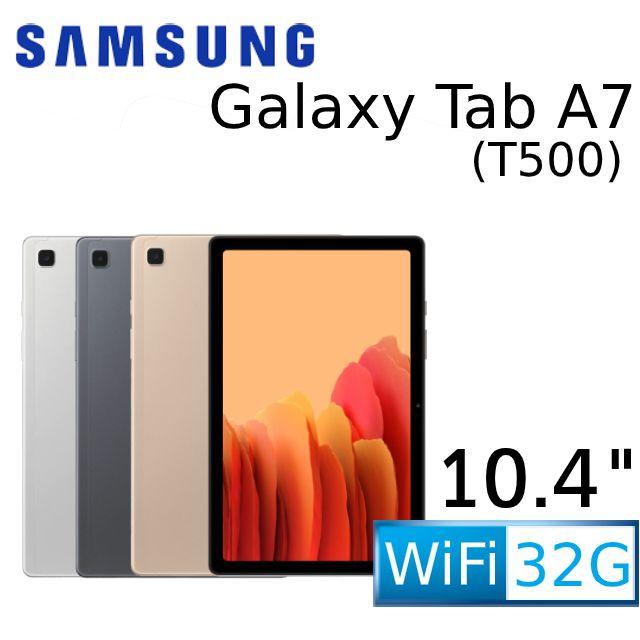 Samsung Galaxy Tab A7 10.4吋八核心平板 WiFi版 (3G/32G) T500