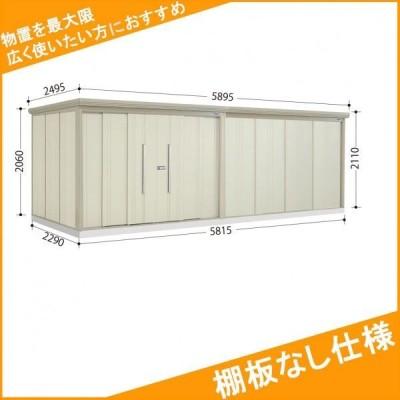 物置 屋外 おしゃれ タクボ物置 ND/ストックマン 棚板なし仕様 ND-5822 一般型 標準屋根 ムーンホワイト