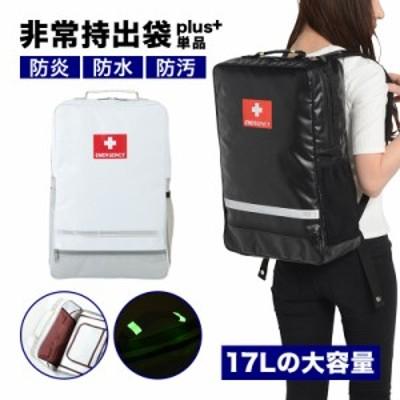 非常持出袋 plus+ 防災リュック 非常持出袋シリーズのフラッグシップモデル 防炎防水防汚素材 ポケット付き ※リュックのみの販売です