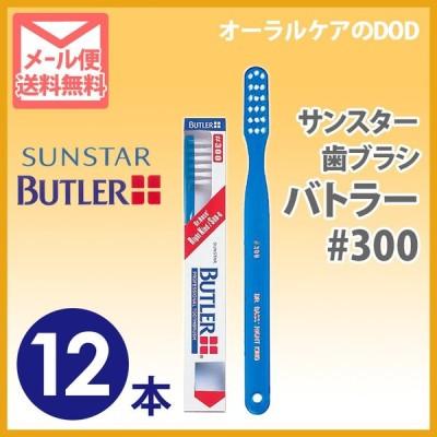 歯ブラシ サンスター バトラー ハブラシ #300 12本 メール便可 1セット 12本 まで メール便送料無料 同梱不可