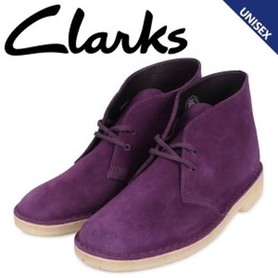 【クリアランス価格】 クラークス Clarks デザートブーツ メンズ レディース DESERT BOOT スエード パープル 26144167