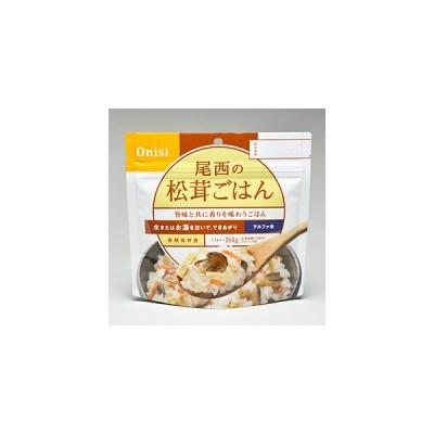 尾西食品 onisi 非常用長期保存食 アルファ米 松茸ごはん 5個セット