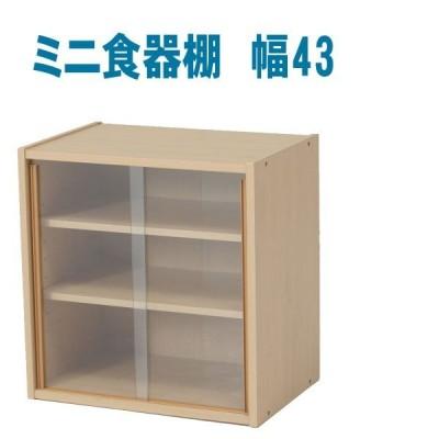 食器棚 43cm幅 CP4344 食器棚 戸棚 送料無料 フィギュアケース 安い ガラス戸棚 上置き 食器 人気 コンパクト 省スペース 引き戸 ガラス