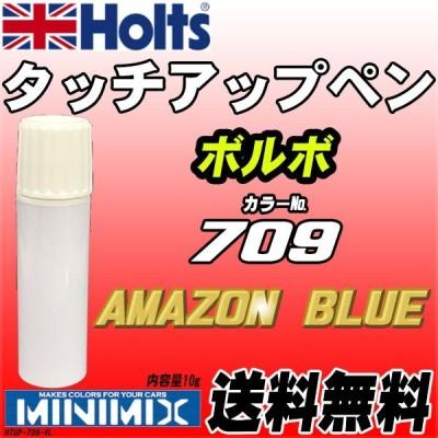 タッチアップペン ボルボ 709 AMAZON BLUE Holts MINIMIX