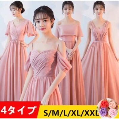 結婚式ワンピース エレガントスタイル ブライズメイド ハイウエスト 大人の魅力 ロング丈ドレス 披露宴 4タイプ ピンク色