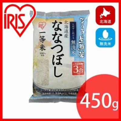 新米 令和元年産 【こだわり米】アイリスの生鮮米 無洗米 北海道産ななつぼし 3合パック アイリスオーヤマ