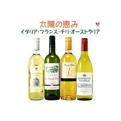ワインセット 白ワイン 辛口 4本 国別飲み比べ イタリア・フランス・チリ・オーストラリア