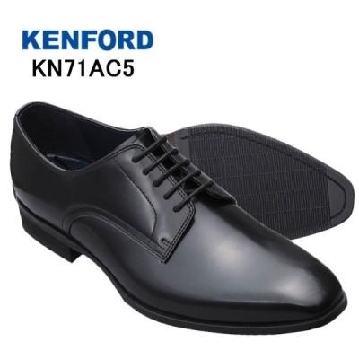 ケンフォード メンズ ビジネスシューズ KENFORD KN71AC5 3E ブラック プレーントゥ 靴 就活 父の日 プレゼント