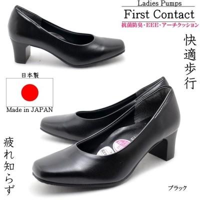 日本製 First Contact レディースパンプス リクリートパンプス パンプス 冠婚葬祭 就職活動 就活 シンデレラサイズ