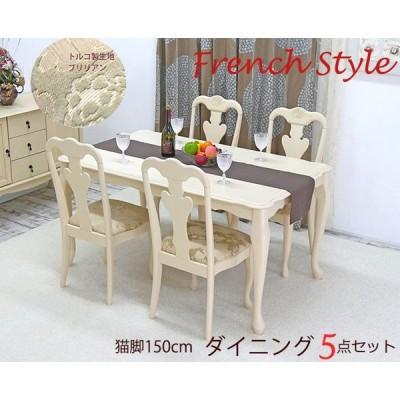 クラシック調 猫足 ダイニング テーブル 幅150cm 5点セット ブリリアン 姫系 エレガント 食卓  クイーンアン ヨーロピアン家具