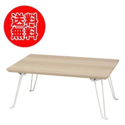 カームテーブル NA 幅45cm