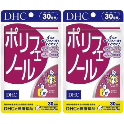 DHC ポリフェノール 30日 送料無料 2袋