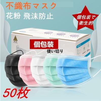 個包装タイプ   マスク 不織布マスク 50枚 セット 花粉 飛沫防止 在庫あり ふつうサイズ ホワイト 白 使い捨て 男女兼用