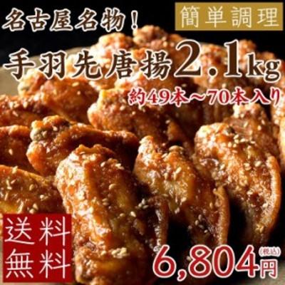 鶏肉 手羽先 送料無料 お得な大容量 さんわの手羽唐 2.1kg 創業明治33年さんわ 鶏三和 レンジで簡単調理 名古屋名物 手羽先約63本
