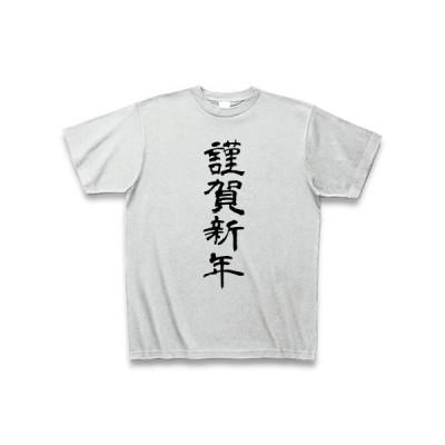 謹賀新年 Tシャツ(アッシュ)