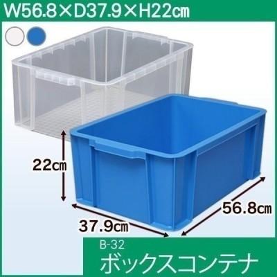 BOXコンテナ B-32 アイリスオーヤマ 小物収納 コンテナボックス 収納ケース 収納ボックス 工具ケース
