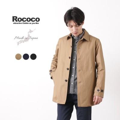 【期間限定ポイント10倍】ROCOCO(ロココ) ベンタイル ショートバルカラーコート / ステンカラーコート / メンズ / 日本製