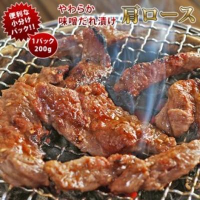 焼肉 牛肩ロース やわらか 味噌だれ 焼き肉 200g BBQ バーベキュ 惣菜 おつまみ 家飲み グリル ギフト 肉 生 チルド