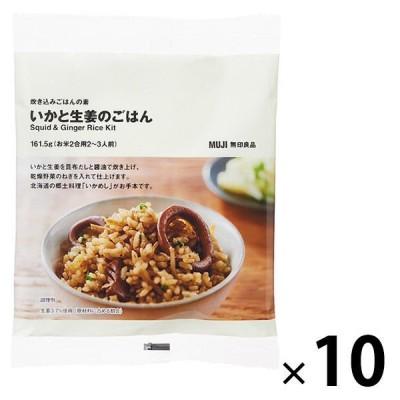 無印良品 炊き込みごはんの素 いかと生姜のごはん 161.5g(お米2合用2〜3人前)10袋 良品計画 化学調味料不使用