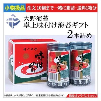★小物扱(ギフト)大野海苔 卓上味付のりギフト 2本詰
