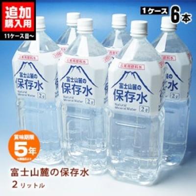 【10箱以上追加分ご購入専用ページ】富士山麓の保存水 2リットル×6本【1ケース】