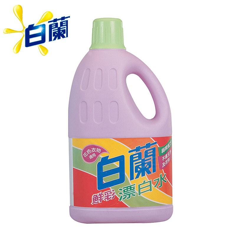 【白蘭】漂白水鮮彩 2L