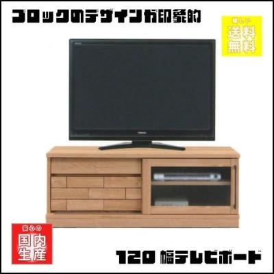 安心の日本製 ブロックのデザインが印象的 120幅テレビボード ダッグ(TV台、ローボード、AVボード)
