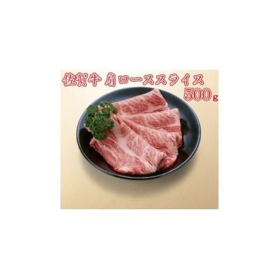 ふるさと納税 BG088_佐賀牛肩ローススライス500g (A4〜A5ランク) 佐賀県みやき町