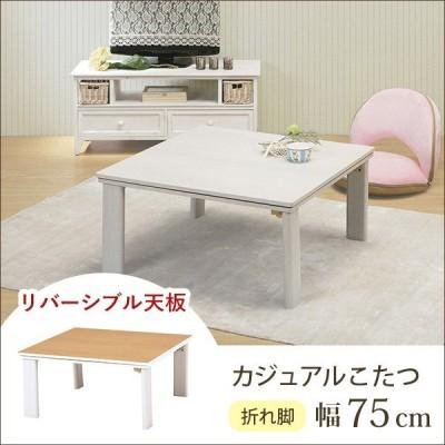 こたつテーブル 幅75 /こたつテーブル ローテーブル リビングテーブル シンプルデザイン すっきり おしゃれなこたつテーブル 年中活躍 シンプ