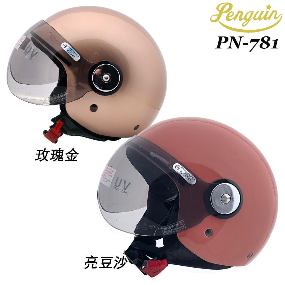PENGUIN 海鳥 安全帽 781 素色 亮豆沙 PN-781 Gogoro 抗UV 飛行帽 3/4 半罩 內襯可拆
