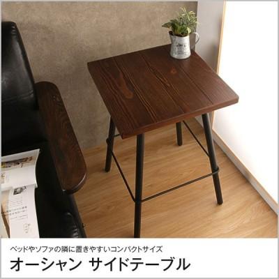 サイドテーブル オーシャン パイン材 スチールフレーム カフェテーブル
