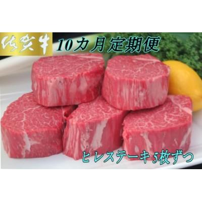 佐賀牛ヒレステーキ200g×5枚【10ヶ月連続定期便】 (H065110)