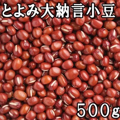 とよみ大納言小豆 2.0上玉 (500g) 令和2年 北海道産 【メール便対応】