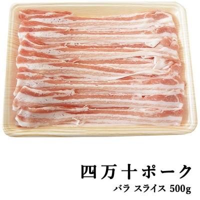 四万十ポーク 窪川ポーク バラ・スライス 500g 高知産 豚肉 ポーク 焼肉 しゃぶしゃぶ 高級 ギフト プレゼント お取り寄せ 産地直送 お歳暮 お祝い(200025)