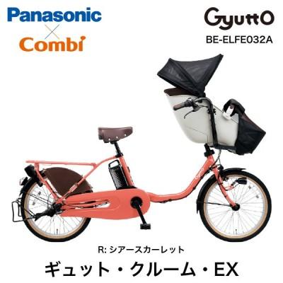 電動自転車 ギュットクルームEX BE-ELFE032A パナソニック 20インチ 3段変速 16Ah ギュット クルーム 電動アシスト自転車 3人乗り対象 R:シアースカーレット