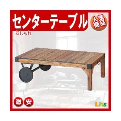 トロリーテーブル センターテーブル ローテーブル リビングテーブル コーヒーテーブル おしゃれ オシャレ 激安 安い お洒落
